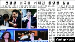 북한 노동당 기관지 노동신문이 지난 6일 5면에서 마크 리퍼트 주한 미국 대사 피습 소식을 보도하며 관련 사진 3장을 게재했다. 노동신문은 이들 사진과 함께 5일 나온 조선중앙통신 기사를 그대로 게재했다. (자료사진)