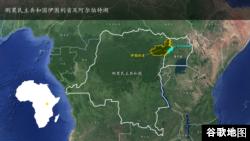刚果民主共和国伊图利省及阿尔伯特湖