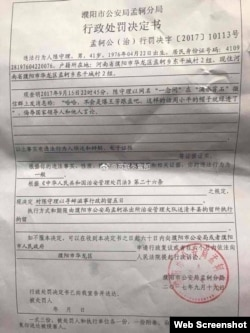 中国河南省濮阳市公安局孟轲分局发出的对网民陈守理的行政处罚决定书。(网络截图)