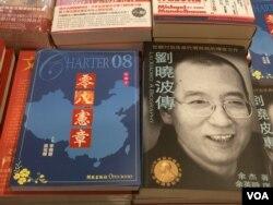 2017年香港书展上有关刘晓波书籍