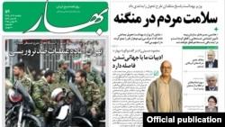 """روزنامه بهار نوشته است """"یگان های ویژه"""" با استقرار در سطح شهر و ایستگاه های مترو برای """"عملیات ضدتروریستی"""" آماده می شوند."""