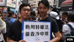 香港民間人權陣召集人岑子杰(右)及副召集人區諾軒。(美國之音特約記者 湯惠芸拍攝 )
