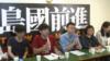 台灣太陽花運動兩周年 身份認同大轉折 憂一國兩制