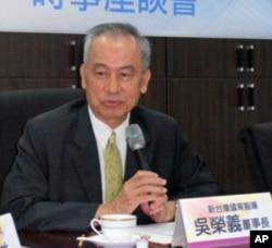 新台湾国策智库董事长 吴荣义