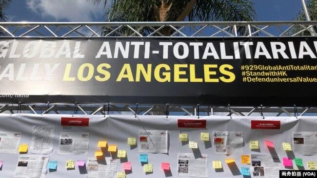 """""""全球反独裁集会""""洛杉矶巴恩斯公园力挺香港巨大横幅"""