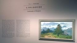 한국 국립현대미술관, 고려인 화가 '변월룡' 회고전 열어