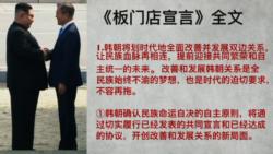 VOA连线(莫雨):美媒对韩朝峰会结果谨慎乐观