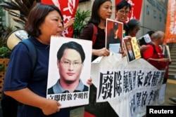 지난 9월 홍콩 거리에서 시민단체 회원들이 중국 정부에 구금된 리밍저 씨의 석방을 촉구하는 시위를 벌이고 있다.