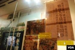 文匯報有關1989年6月7日碧街騷亂的報道(美國之音湯惠芸)