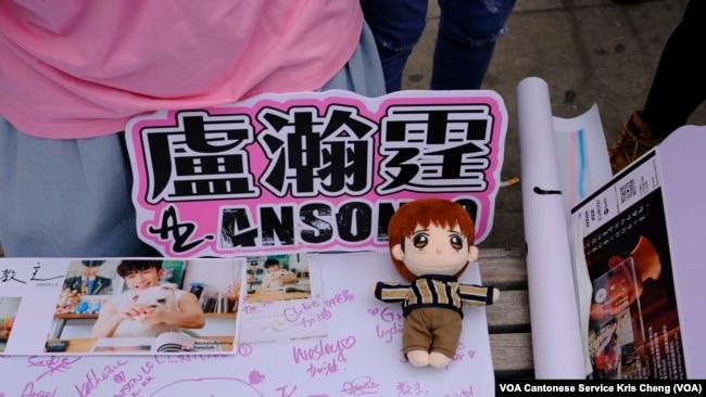 來自香港的歌迷在倫敦出席活動並且簽署送給香港歌手 盧瀚霆 ( Anson Lo ) 的心意卡 (美國之音鄭樂捷)