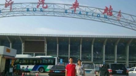 7月29日刚刚出狱的陈克贵与妻子刘芳在临沂长途汽车站。 (亲属提供)