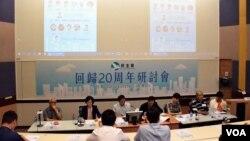香港民主黨舉辦回顧主權移交20周年研討會。(美國之音湯惠芸)
