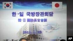 10일 서울서 열린 한-일 국방장관 회담