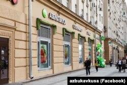 Supermarket Azbuka Vkusa di Moskow, Rusia. (Foto: Facebook/ azbukavkusa)