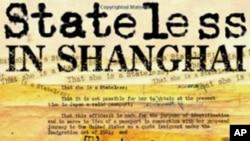 《无国籍犹太少女的上海往事》