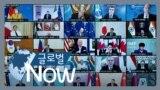 """[글로벌 나우] G20 정상들 """"아프간 국민 인도주의적 지원"""""""