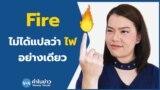 Newsy Vocab คำในข่าว Ep.57 'fire' ไม่ได้แปลว่า 'ไฟ' เพียงอย่างเดียว