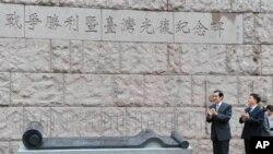 """马英九总统(左)与台北市长郝龙斌为""""抗战胜利暨台湾光复纪念碑""""鼓掌"""