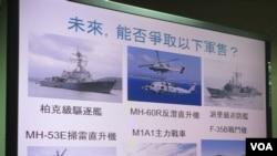 台湾立法院外交及国防委员会质询的图片