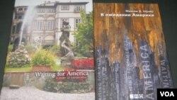 Обложки американского и русского изданий