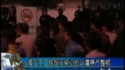 海宁工厂排放污染引抗议遭停产整顿
