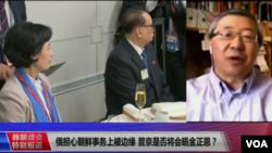 VOA连线(白桦):俄担心朝鲜事务上被边缘 普京是否将会晤金正恩?