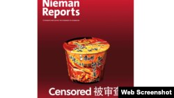 哈佛《尼曼報告》﹐以桶裝康師傅方便麵為封面,是中國網民們給據傳被限制自由的前政治局常委周永康起的代號,用來躲避審查。(尼曼報告網頁截圖)