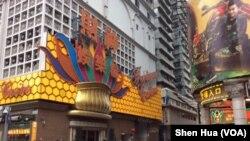 澳门赌场 (美国之音记者 申华拍摄)
