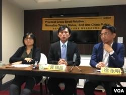 台湾时代力量党访美代表团举行记者会 (2016年9月9日)