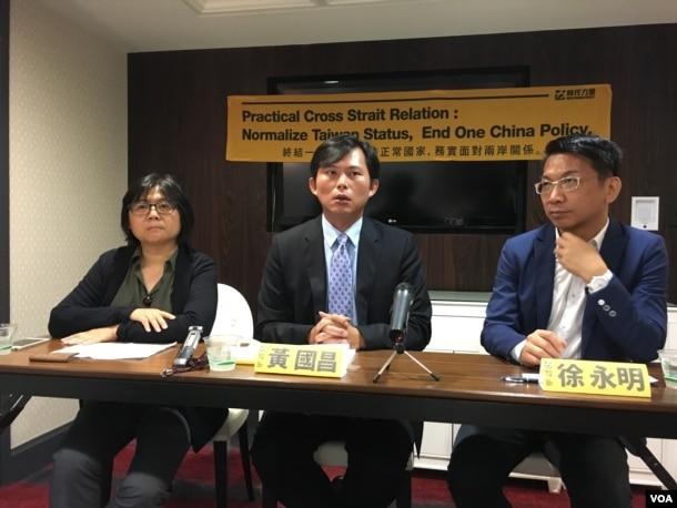 台湾时代力量党代表团访美记者会(2016年9月)