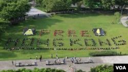 來自台灣和香港的300多名民眾在台北中央文藝公園用身體排出英文自由香港的字樣,表達台灣社會對香港人爭取自由、民主和法治的全力支持。(美國之音林楓拍攝,2019年8月11日)