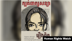 គម្របសៀវភៅបែបគំនូរដែលមានចំណងជើងថា «ក្បត់ពាក្យសន្យា៖ រឿងពិត» ដែលនិពន្ធដោយលោក Eric Pape និងអ្នកគំនូរ Vrej Kassouny សហការជាមួយអង្គការឃ្លាំមើលសិទ្ធិមនុស្សអន្តរជាតិ Human Rights Watch។ (រូបថតដោយ Human Rights Watch)