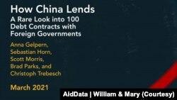 《中国如何放贷:与外国政府签订的100份债务合同的罕见调查》
