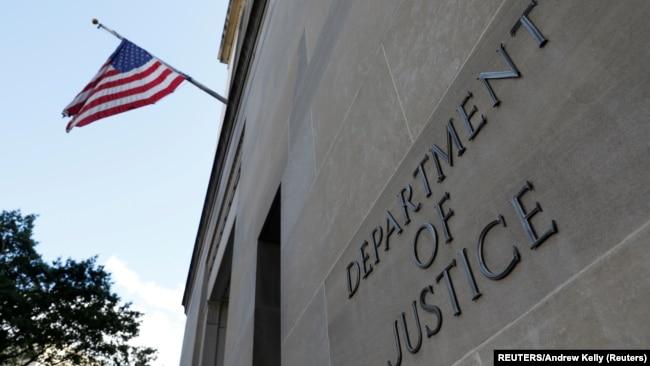 资料照:美国司法部大楼