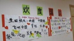 VOA连线(李逸华):美议员新议案抗衡中国政治影响力孔子学院再被点名