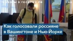 Выборы в Государственную Думу России в США