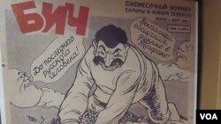 斯大林絞肉機。俄羅斯東正教會2012年末在莫斯科舉辦共產黨迫害宗教展覽中的一本雜誌封面。