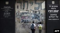Мемориал Ицхаку Рабину