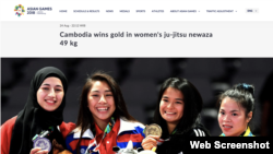 The women's ju-jitsu newaza 49 kg category at the 2018 Asian Games in Jakarta. From left to right: Mahra Alhinaai of United Arab Emirates; Jessa Khan of Cambodia; Margarita Ochoa of the Philippines; and Thi Thanh Minh Duong of Vietnam. (Web Screenshot)