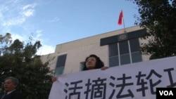 法轮功学员在中国领事馆前抗议他们所说的中国活体摘除法轮功学员身体器官。(资料照)