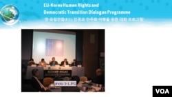 한국-유럽연합 인권과 민주화 이행을 위한 대화프로그램이 15일 처음으로 발간한 소식지.