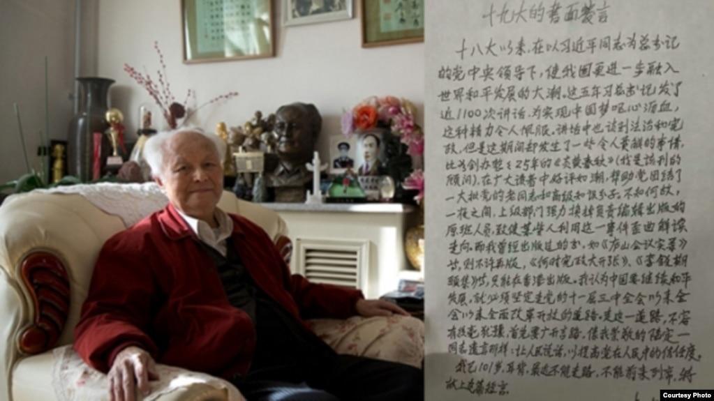 改革派百歲老人李銳手寫建言書敦促習近平改革開放。 (蘋果日報圖片)