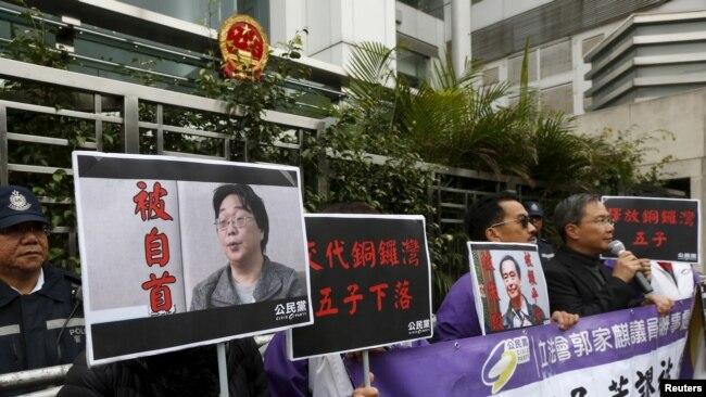 资料照:香港抗议者在北京驻香港机构中联办前手举铜锣湾书店失踪老板桂民海的照片。 (2016年1月19日)