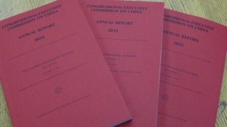 美国国会及行政当局中国委员会的2015年年度报告书