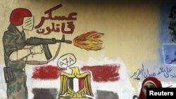 开罗一面墙上的漫画讽刺执政的最高军事委员会