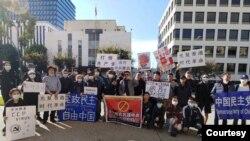 """""""中国民主与人权联盟""""组织全球联动、呼吁抵制中共渗透集会的洛杉矶现场。(图片由中国民主党全联总提供,2021年1月24日)"""