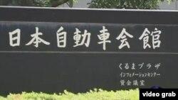 日本自動車會館