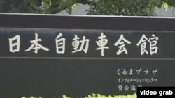 日本自动车会馆