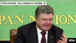 巴拿馬文件風波 烏克蘭總統信托公司受質疑。圖為烏克蘭總統波羅申科。