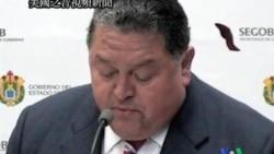 2011-09-21 美國之音視頻新聞: 墨西哥大街發現35具屍體